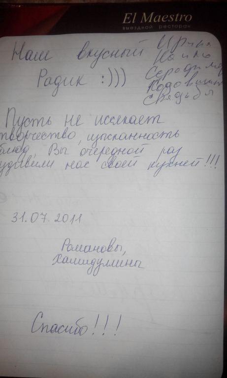 IMG_20140822_222410